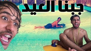 كيف تفلها بساعتين !! 😂😂  #Dubai