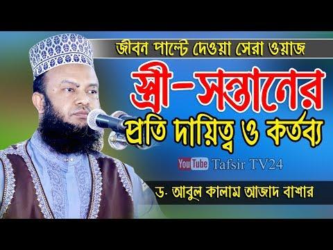 Xxx Mp4 Bangla Waz 2019 স্ত্রীর প্রতি স্বামীর দায়িত্ব ও কর্তব্য ড আবুল কালাম আজাদ বাশার 3gp Sex