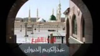القارئ الشیخ :عبدالكريم الديوان.سورة الأحزاب