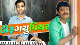 Bairu Gayu Piyar - Rakesh Barot New Song | Piano Casio Keyboard | બૈરૂ ગયું પિયર | Raghav Digital