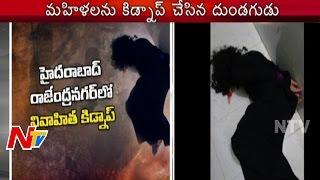 Whatsapp Kidnap: Hyderabad Woman Kidnapped | Demands 3 Lakhs Ransom | Rajendranagar