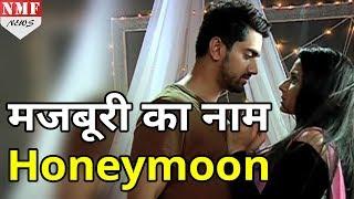 मजबूरी में Avni और Neil को जाना पड़ रहा है Honeymoon पर | Naamkaran