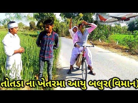 Xxx Mp4 તોતડાના ખેતરમા આયુ બલુર વિમાન કોમેડી વિડીયા Totadana Khetarma Aayu Balur Comedy 4g Dhamal 3gp Sex