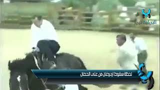 لحظة سقوط أردوغان من علي الحصان