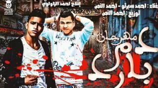 مهرجان دم بارد احمد النص   احمد سبرتو-من فيلم دم بارد- المافيا تيم2017