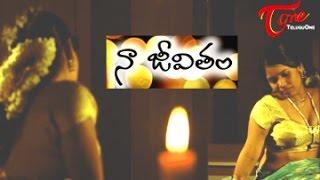 Naa Jeevitham   నా జీవితం   Romantic Telugu Short Film   By Prahlad