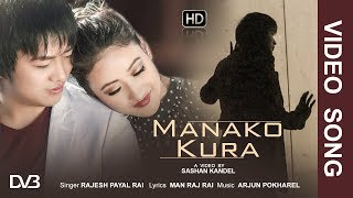 Manko Kura Latest Song By Rajesh Payal Rai Ft. Darpan/Samjhana/Ranjit 2017.