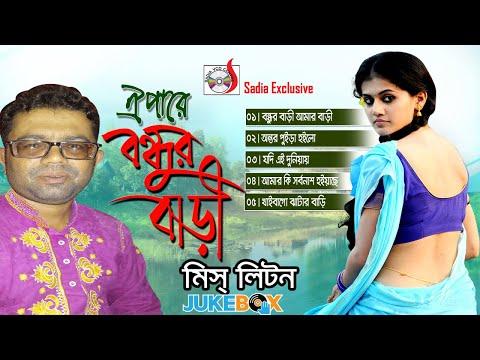 Xxx Mp4 Oi Pare Bondur Bari ঐপারে বন্ধুর বাড়ি Miss Liton Audio Jukebox Bangla Song Sadia Vcd 3gp Sex