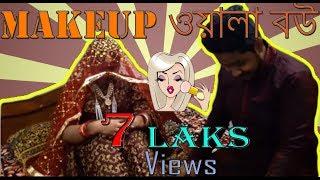 Makeup ওয়ালা বউ... new bangla funny video 2017