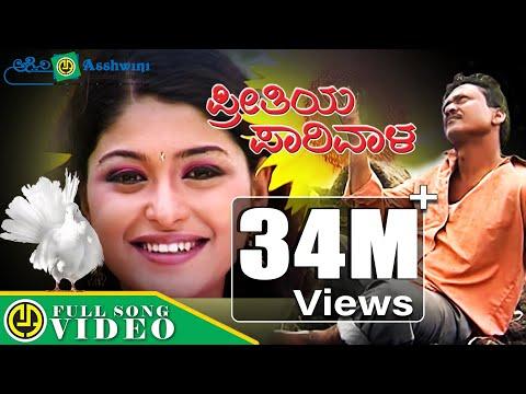 Preetiya Parivala Video Song | Folk Song | Kannada Janapada Songs