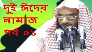 Bangla Waz Dui Eider Namaz Part-01 By Sheikh Motiur Rahman Madani