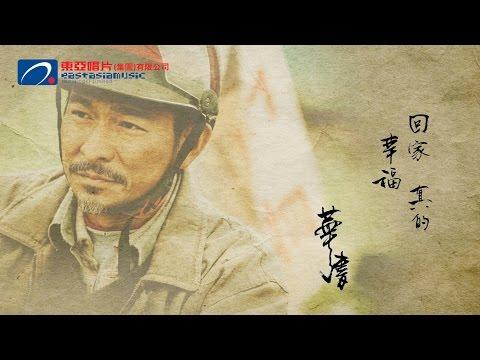 劉德華 Andy Lau - 回家的路 Official MV 官方完整版 [HD]