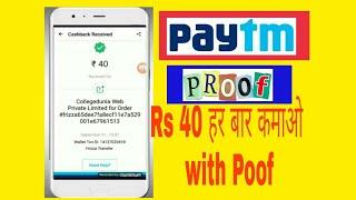 Paytm Loot Offer's { live poof } Hindi/Urdu