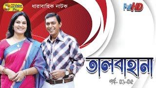 Talbahana Episode 41-45 | Dharabahik Natok | Chanchal Chowdhury, Shoshi, Amirul | CD Vision