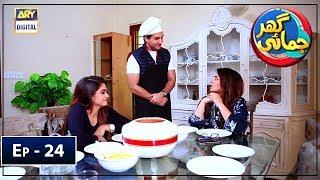 Ghar Jamai Episode 24 - 23rd March 2019 - ARY Digital Drama