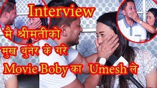 Interview मै श्रीमतीको मुख थुनेर के गरे Umesh ले || movie BOBY ||umesh and kabita||
