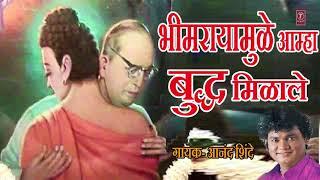 BHIMRAYAMULE BUDDH MILALE - MARATHI BY ANAND SHINDE