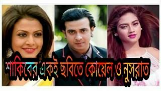 শাকিব খানের একই ছবিতে কোয়েল ও নুসরাত | shakib khan latest news |koel and Nusrat jahan