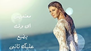 Samira Said ... Maandeesh Wakt - With Lyrics | سميرة سعيد ... معنديش وقت - بالكلمات