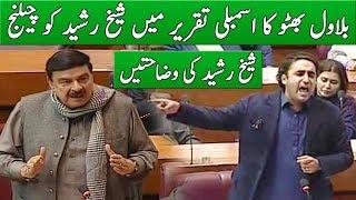 Bilawal Bhutto Bashing Sheikh Rasheed in Assembly Speech Today 22 April 2019