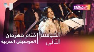 #MBCTrending - ماجدة الرومي في ختام مهرجان الموسيقى العربية