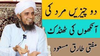 2 Cheezein Mard Ki Aankhon ki Thandak   Mufti Tariq Masood   Islamic Group