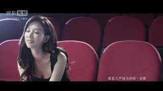 「Say Yes」2013电影《101次求婚》 李代沫