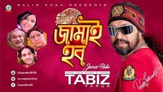 Tabiz Faruk - Jamai Hobo | জামাই হব | New Music Video 2018 | Sangeeta