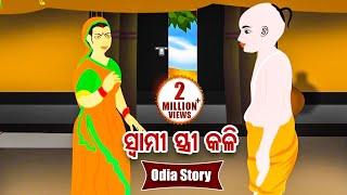 Swami Stree Kali ସ୍ୱାମୀ ସ୍ତ୍ରୀ କଳି Odia Moral Story For Kids | Hooke Hoo Tv