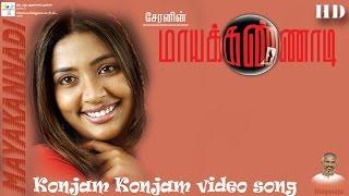 Konjam Konjam Video Song - Maya Kannadi | Cheran | Navya Nair | Ilayaraaja