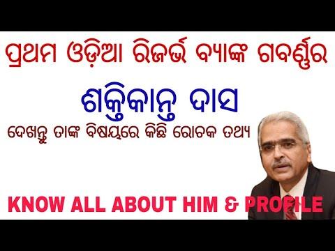 Xxx Mp4 Son Of Odisha Shaktikanta Das New RBI Governor Shaktikant Das Profile Career General Awarenes 3gp Sex