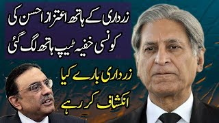 Asif Ali Zardari Has Received the Secret Conversation of Aitzaz Ahsan