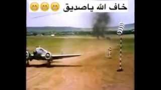 خاف الله ياصديق هههههههههههههههه