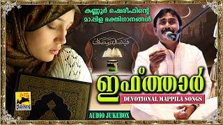 ഇഫ്ത്താർ | Iftar | Muslim Devotional Songs Malayalam  | Mappila Pattukal Kannur Shareef