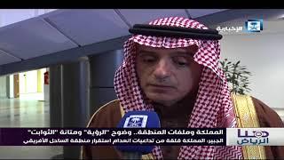 تقرير هنا الرياض - المملكة وملفات المنطقة .. وضوح الرؤية ومتانة الثوابت.