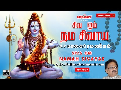 Xxx Mp4 Siva Om Namah Sivayae Sivan Songs S P Balasubramaniam Shivarathri Songs Siva Songs 3gp Sex