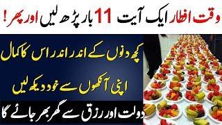 Ramzan Mein Iftar Ke Waqt Yeh Ayat 11 Bar Parhain | Dua For Iftar Time | Wazifa For Ramzan