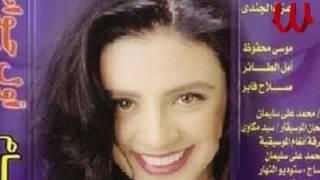 Angham - Sadeket ElTofolah / انغام - صديقه الطفوله