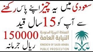 Saudi Arab Latest Updated News (18-6-2018) Public Prosecution Announcement    Sahil Tricks