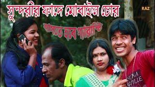 সুন্দরীর ফাদে মোবাইল চোর I Sundorir Fade Mobile Chor I Bangla Comedy Video 2018