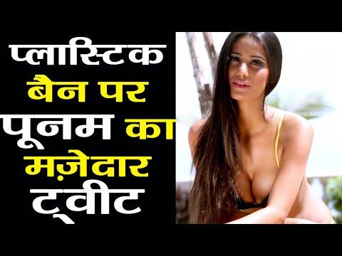 Xxx Mp4 Maharastra Plastic Ban पर Poonam Panday ने किए मजेदार Tweets वनइंडिया हिंदी 3gp Sex