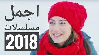 اجمل 10 مسلسلات تركية 2018