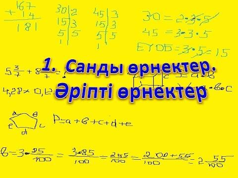 2 сынып математика 49aайталау