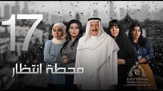 """مسلسل """"محطة إنتظار"""" محمد المنصور - أحلام محمد - باسمة حمادة    رمضان ٢٠١٨    الحلقة السابعة عشر ١٧"""