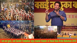 I am not god, i am Sachin Tendulkar says master blaster at vasai