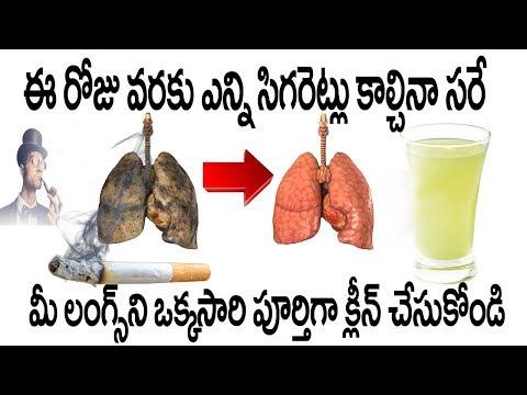 దమ్ము కొట్టే అలవాటు ఉందా ఇటు ఒక్క లుక్ ఎయ్యండి Best Home Remedy For Cleaning Smoker s Lungs