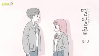 Drama korea Seventeen (Webtoon) episode 1