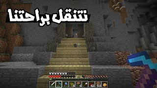Minecraft - Art Miners #5: مصعد البيت