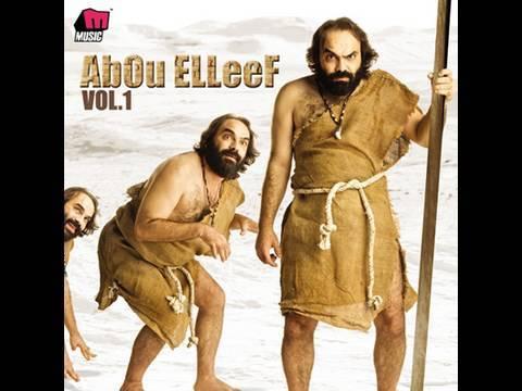 Abou Elleef King Kong أبو الليف كينج كونج