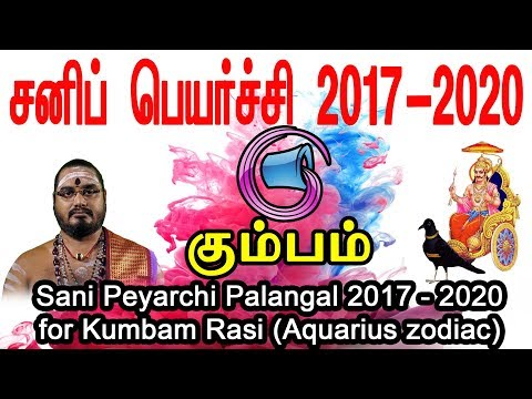 Xxx Mp4 கும்பம் ராசி Kumbam Rasi Aquarius Zodiac Sani Peyarchi Palangal 2017 – 2020 Temple TV 3gp Sex